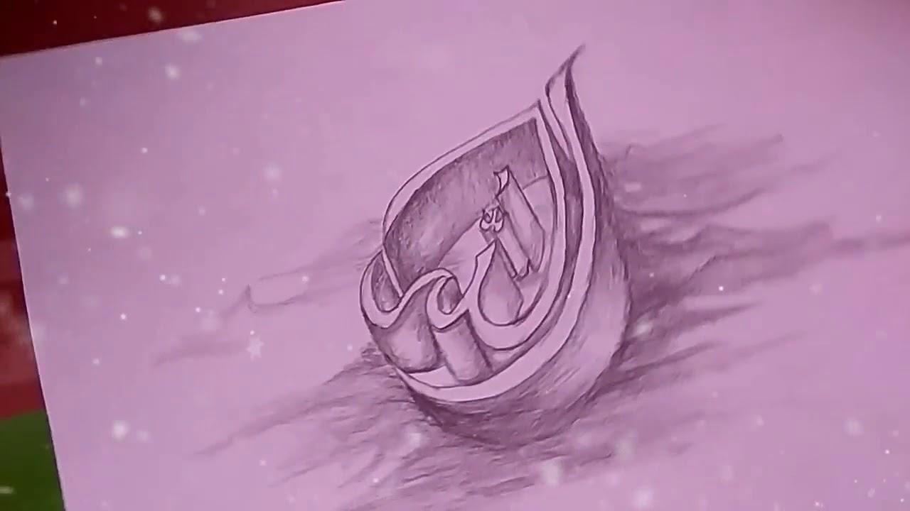 Gambar Kaligrafi Allah 3d Pensil Cikimm Com