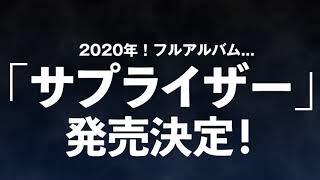ゆるめるモ!×蝶野正洋「サプライザー宣言」