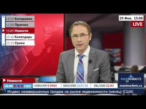 29.02.16 (15:00 MSK) - Новости форекс MaхiMarkets