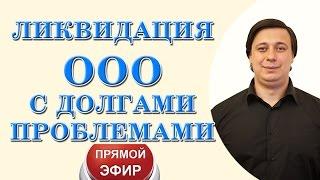 видео Как закрыть ООО без налоговой проверки в 2018 году: с долгами, без долгов