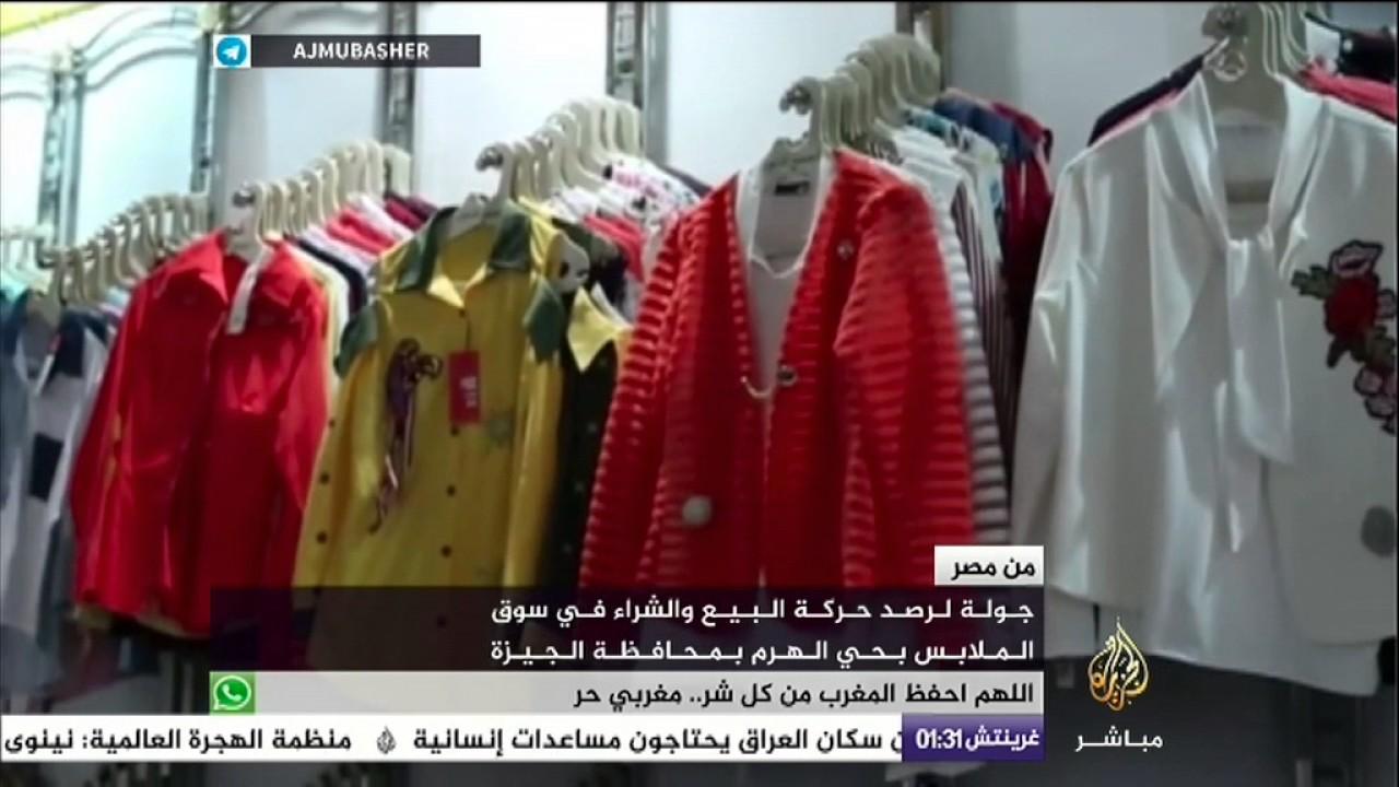 cdee5535e جولة في سوق الملابس بحي الهرم بمحافظة الجيزة المصرية - YouTube