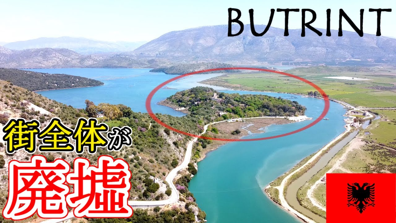 The Ruins Of A Whole City! Butrint Has Ancient Ruins With Many Mysteries.