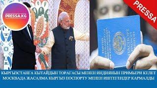 Москвада Жасалма КР ПОСПОРТУ Менен.../Кыргызстанга Кытайдын төрагасы менен Индиянын премьери келет