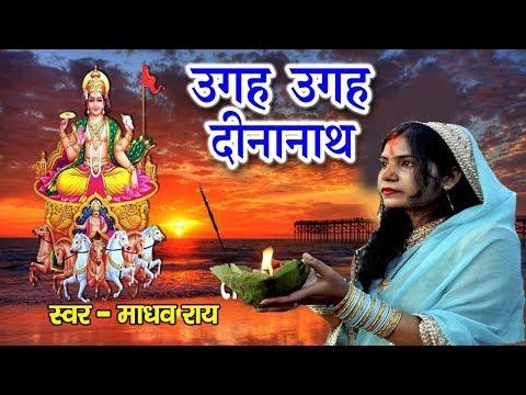 Special Chhath Video Songs - उगह उगह दीनानाथ - Maithili Chhath Song 2017 - Madhav Rai