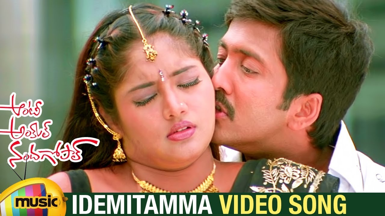 Idemitamma Video Song  Aunty Uncle Nandagopal Movie