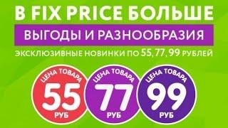 NEW! FIX PRICE МАРТ | НОВИНКИ | БЕЗ ПРОДУКТОВ! #2(Спасибо за просмотр, подписку и лайки! :) Я в Instagram http://instagram.com/ekaterinaputyakova/ Зарегистрируйтесь в Компании Faberlic..., 2017-03-07T23:40:12.000Z)