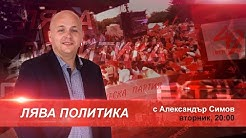 ЛЯВА ПОЛИТИКА с АЛЕКСАНДЪР СИМОВ (07.04.2020)
