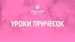 Новогодняя прическа.  Курс причесок. / VideoForMe - видео уроки