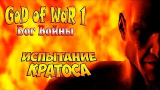 Прохождение God of War (Бог Войны) - часть 2 - Испытание Кратоса