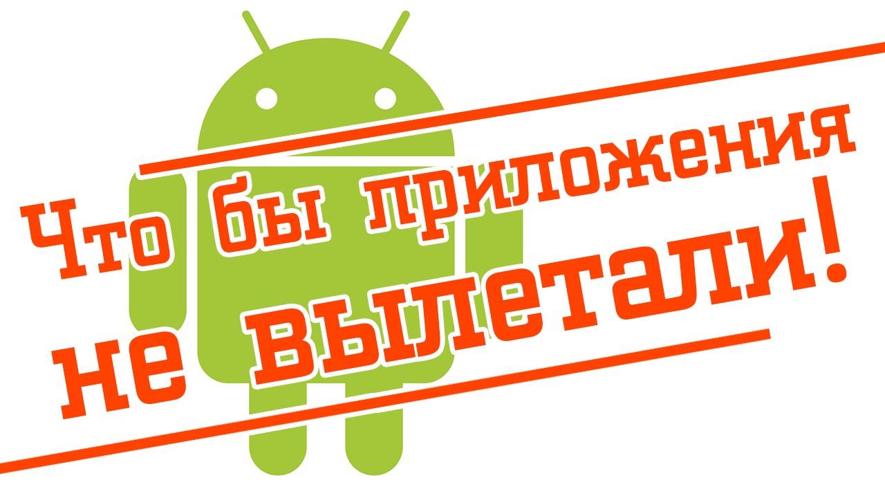 Как изменить приоритет приложений на Android