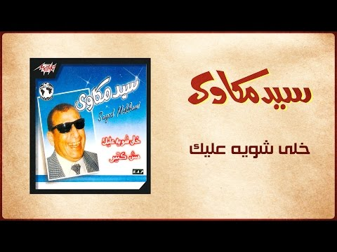 Khally Shwaya Aliek - Sayed Mekawy خلي شوية عليك - سيد مكاوي