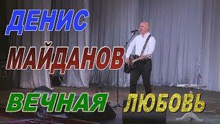 Денис Майданов-Вечная любовь.#2.Концерт в Серпухове.2018г.