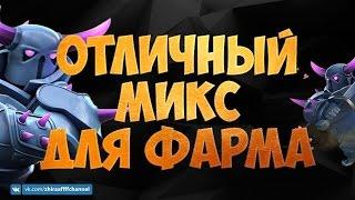 ОТЛИЧНЫЙ МИКС ДЛЯ ФАРМА! ТХ 8 | Clash of Clans