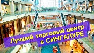 видео ТОП 10 лучших торговых центров для шопинга в мире
