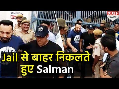 Jodhpur jail से बाहर आते हुए Salman Khan की Exclusive Video
