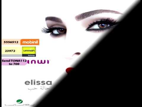 Awel Marra ... Elissa - Promo | أول مره ... إليسا - برومو