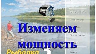 Русская Рыбалка 3.0 Offline   Изменяем катушки