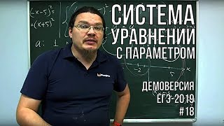 Система уравнений с параметром | Демоверсия ЕГЭ-2019. Задание 18. Математика | Борис Трушин +