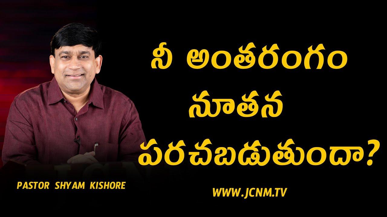 Inside Out - 23 11 2014 - Sermon by Shyam Kishore