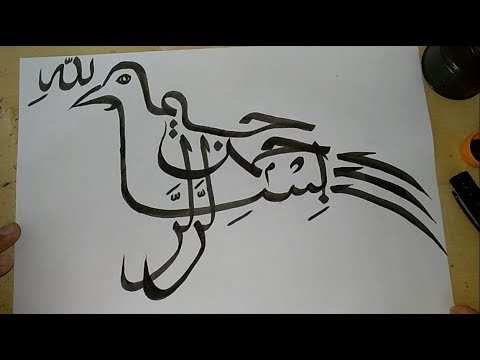 Keren Kaligrafi Bismillah Bentuk Kaligrafi Burung