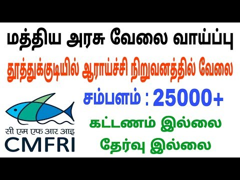 Central Marine Fisheries Research Institute Recruitment 2019   Government Jobs   Red Tamizha