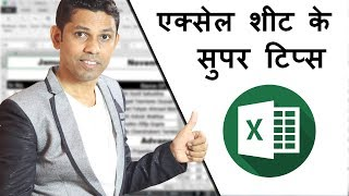 Every Excel users must know this Excel Sheet Tips