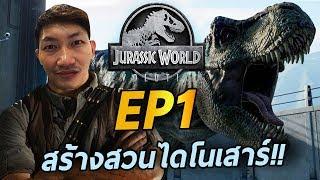 มาสร้าง Jurassic Park กันเถอะ | Jurassic World Evolution #1