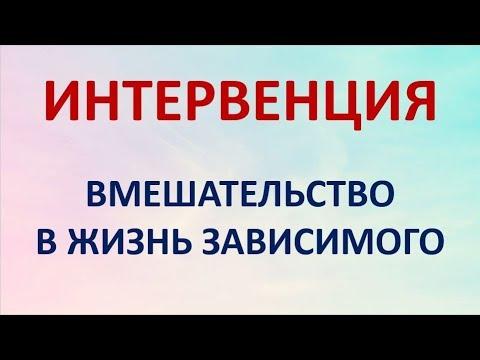 ИНТЕРВЕНЦИЯ - вмешательство в жизнь зависимого. Денис Злобин
