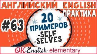20 примеров #63 -SELF, -SELVES Возвратные местоимения в английском