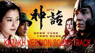 Аррай - издеiмiн сенi (Jackie Chan - Endless Love cover) soundtrack [The Myth] film