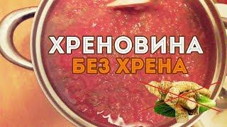 Хреновина без хрена! Истинно русский вкус