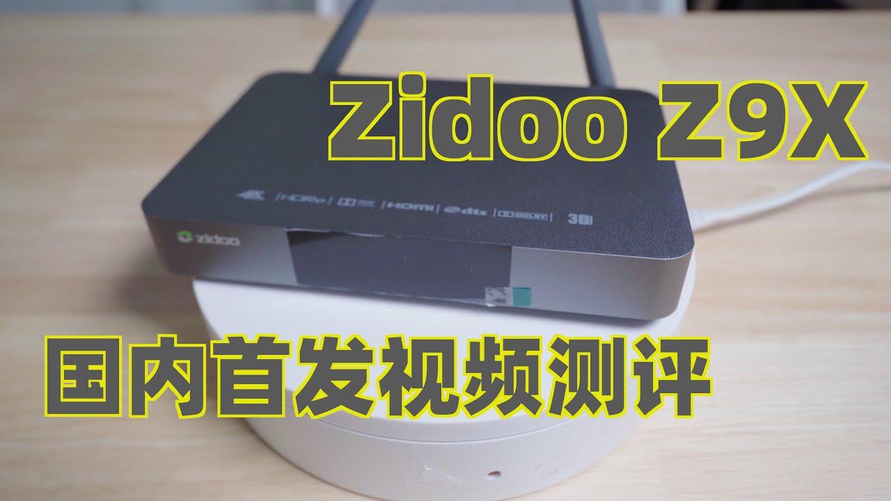 2020芝杜新品Zidoo Z9X 电视盒子国内首发测评视频 同时扛起本地播放与流媒体播放的大旗 支持本地单层杜比视界 杜比全景声 奈飞4K HDR