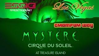 Лас Вегас: выиграл в казино, шоу Mystere от Cirque du Soleil