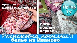 видео Отзывы на постельное белье Корпорация