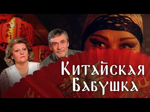 КИТАЙСКАЯ БАБУШКА / Фильм. Комедия - Видео онлайн