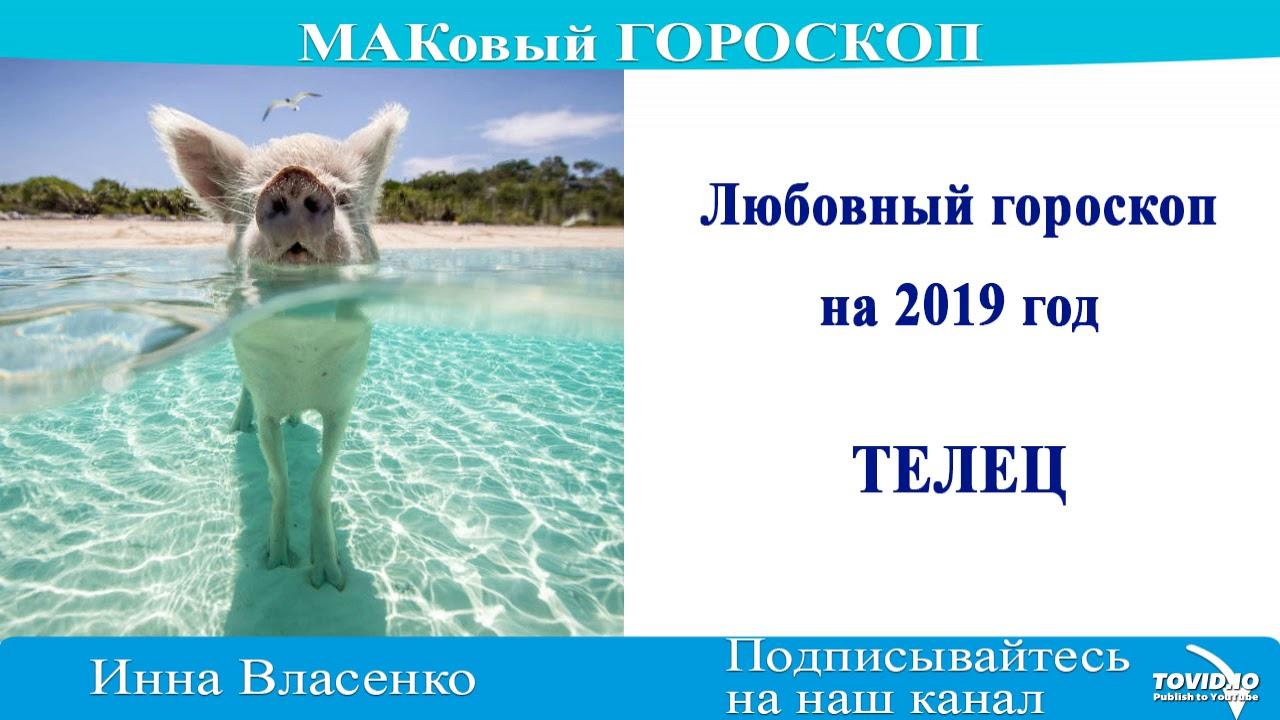 ТЕЛЕЦ – любовный МАКовый гороскоп на 2019 год от Инны Власенко
