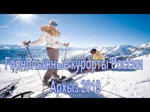 Горнолыжные курорты России. Архыз 2019.