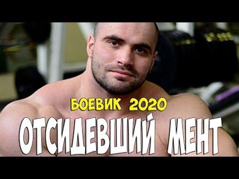 Прокурорский фильм - ОТСИДЕВШИЙ МЕНТ @ Русские боевики 2020 новинки HD 1080P