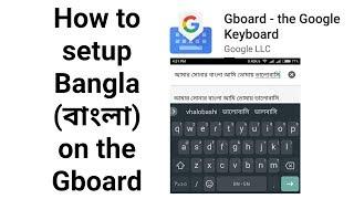 How to setup Bangla (বাংলা) on the Gboard (Google Keyboard) screenshot 4