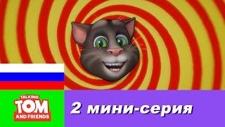 Говорящий Том и Друзья, 2 мини-серия - Гипноз
