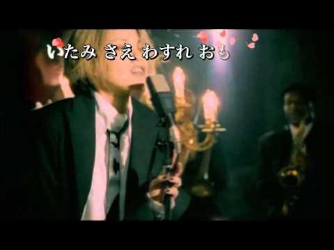 相川七瀬 - China Rose [Karaoke]