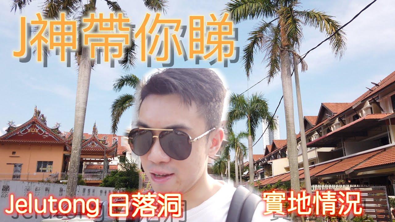 【J神帶你睇】(繁中字)真正既實地介紹 - 馬來西亞檳城日落洞 Jelutong Setia Sky Ville附近環境【香港人在檳城Jason】