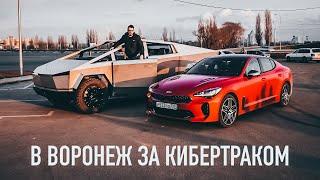 Поехали за Кибертраком в Воронеж. Первый выезд на публику