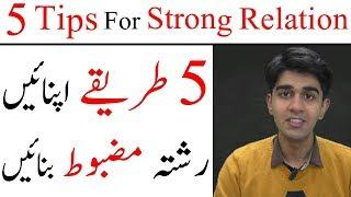 5 Psychological Tips for Healthy Relationship   Ali Ahmad Awan   Urdu/Hindi