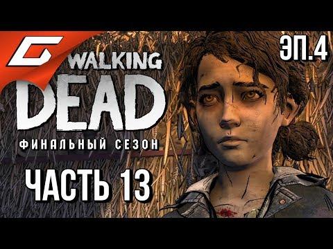 THE WALKING DEAD: Final Season ➤ Прохождение Эп.4 #13 ➤ ПРОЩАНИЕ