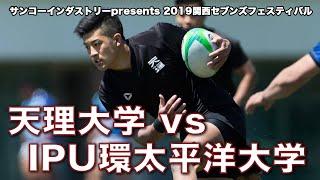 天理大学 vs IPU環太平洋大学 サンコーインダストリーpresents 2019関西セブンズフェスティバル