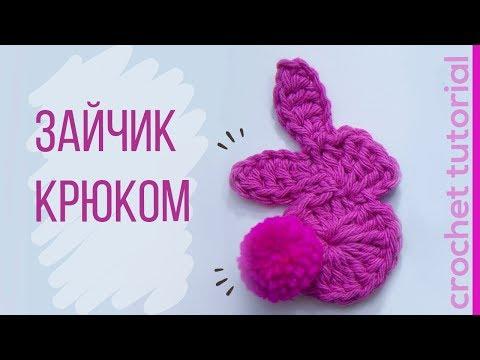 Аппликация зайчик крючком видео