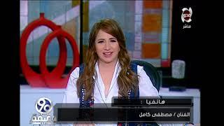 هاتفياً الفنان /مصطفى كامل