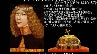 組曲『ハプスブルク家』 神に選ばれし皇帝の血統