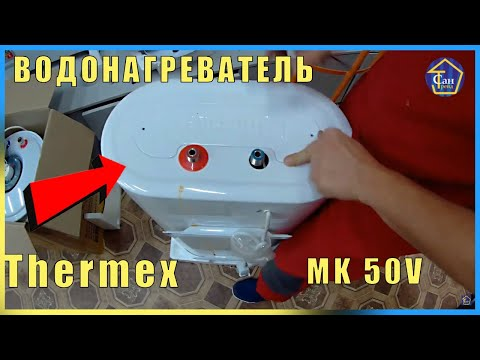 ВОДОНАГРЕВАТЕЛЬ Тhermex (Термекс) MK 50V
